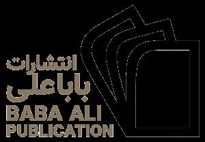 انتشارات بابا علی